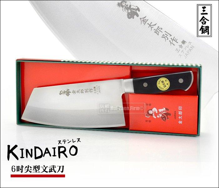 金太郎 300-0016 6吋尖型文武刀【日本三合鋼】可切可剁 中式菜刀 料理刀 切片刀 肉刀 包丁