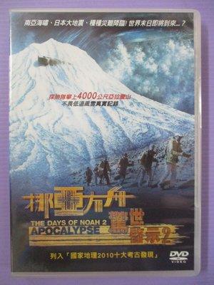 【大謙】《 挪亞方舟驚世啟示 2 ~不畏低溫風雪真實記錄 》台灣正版二手DVD 台中市