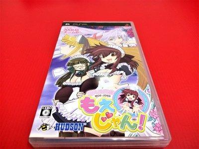 ㊣大和魂電玩㊣ PSP 萌麻雀 萌麻將 {日版}編號:N4-1---掌上型懷舊遊戲
