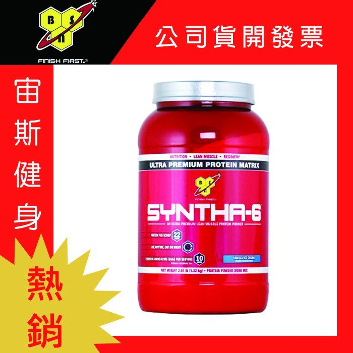 宙斯健身網-BSN Syntha-6頂級綜合低脂乳清蛋白2.91磅(香草) (健身 高蛋白)  (效期2019/11)