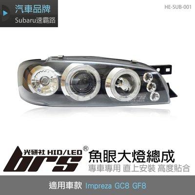 【brs光研社】HE-SUB-001 Impreza GC8 GF8 大燈總成-黑底款 魚眼 大燈總成 Subaru