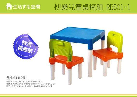 『運費0元』免運/可愛兒童桌椅組RB801/1桌2椅/功課桌椅/餐桌/遊戲桌椅/學習桌椅組/小朋友書桌/生活空間