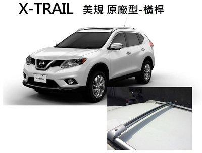 華峰興業 ARTC認證合格2015~2019 New X-TRAIL 美規鋁合金車頂架 行李架 橫桿 附發票$3,500