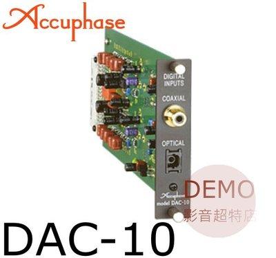 ㊑DEMO影音超特店㍿日本Accuphase DAC-10 數位輸入板 究極の純A級正規取扱店 新古品