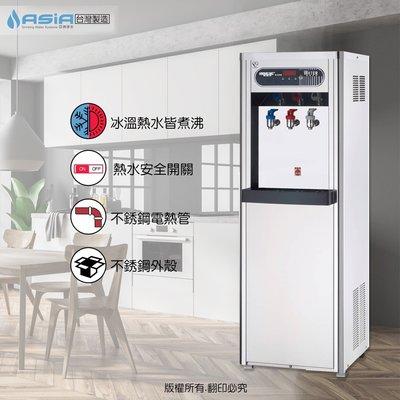 【亞洲淨水】豪星HM-1687冰溫熱皆煮沸不鏽鋼飲水機【含純水機及免費安裝免運費】廣#6
