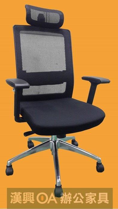 【土城OA辦公家具 】特級辦公椅網背造型椅* 座墊軟Q舒適度百分百