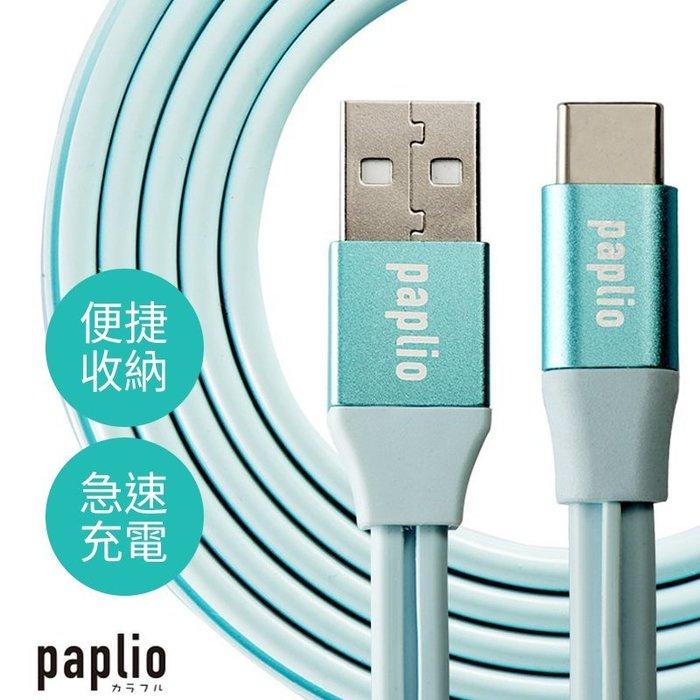 積木式 paplio 摺摺線 TypeC to TypeC 安卓 快充線 iPhone快充線 PD充電線 筆電充電線