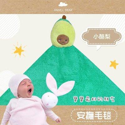 ✿蟲寶寶✿【美國Angel Dear 】超萌療育動物造型安撫毯 / 輕膚柔軟 / 極致觸感 - 小酪梨