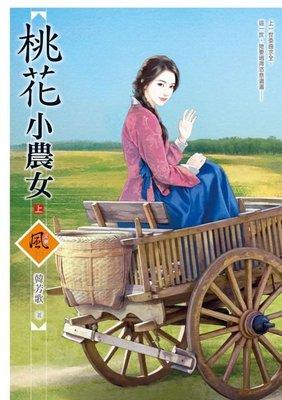 【熊麻吉影音書坊】(二手文藝小說)【桃花小農女(上.下)】