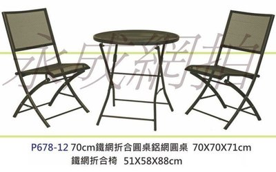 高雄 永成     全新 鐵網折合鋁網圓桌/戶外桌/咖啡桌/休閒桌/泡茶桌-不含椅子-無自取