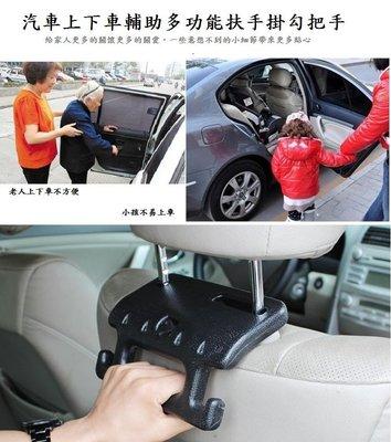 汽車椅背扶手 汽車掛勾 多用途 Wish RAV4 CRV Kuga XTRAIL U6 CX5 U7 ix35 S3