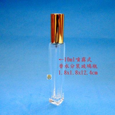10ml噴霧式金色上蓋四角型透明玻璃酒精香水分裝瓶(12支一組)DSC03823