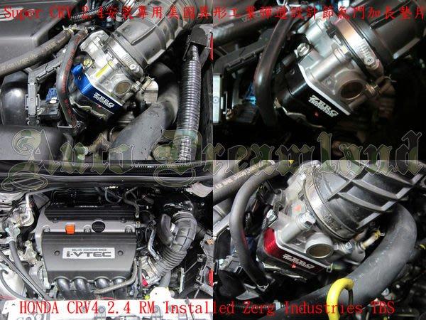美國 異形工業 Honda 本田 Super CRV CR-V CRV4 四代 4代 2.4 K24 專用 節氣門 墊片