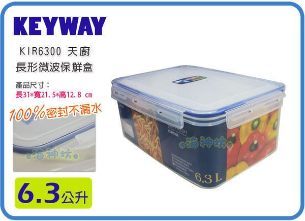 海神坊=台灣製 KEYWAY KIR6300 天廚長型保鮮盒 環扣密封盒不外漏 附蓋+網 6.3L 6入1150元免運
