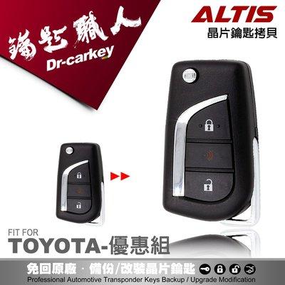 TOYOTA 2014 2015 2016 ALTIS  11代豐田 汽車 遙控 晶片鑰匙 原廠 新增 備份 鑰匙 遺失