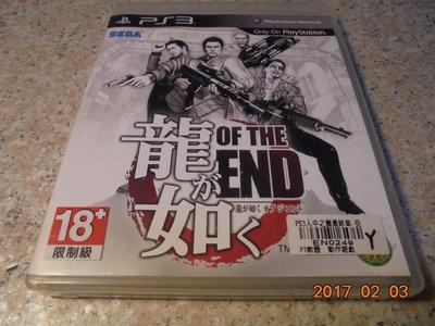 PS3 人中之龍-終章 OF THE END 亞日版 直購價600元 桃園《蝦米小鋪》