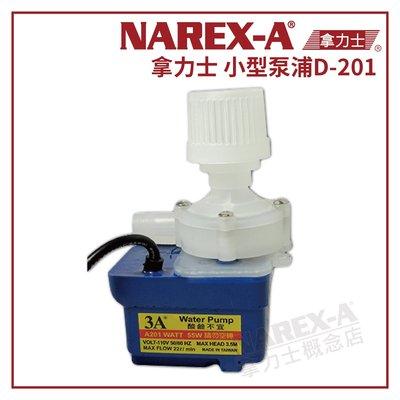 【拿力士概念店】 NAREX-A 拿力士 D-201 小型沉水泵浦 (含稅附發票)