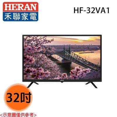 【電器批發】禾聯 32吋 LED液晶電視 HF-32VA1 免運費 安裝費另計