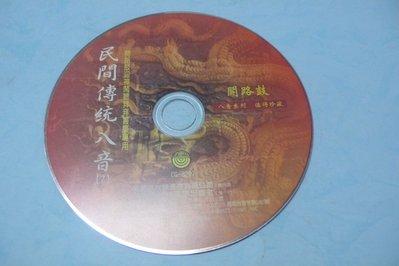 紫色小館78-6--------民間傳統八音(7)