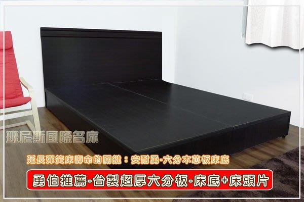 【班尼斯國際名床】‧安耐勇~超堅固6*7尺雙人加大加長六分木芯板(床底+二線床頭片)