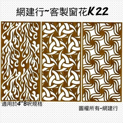 網建行☆鏤空窗花板-電腦雕刻-鏤空雕刻-雕刻-浮雕-客製化合輯K22