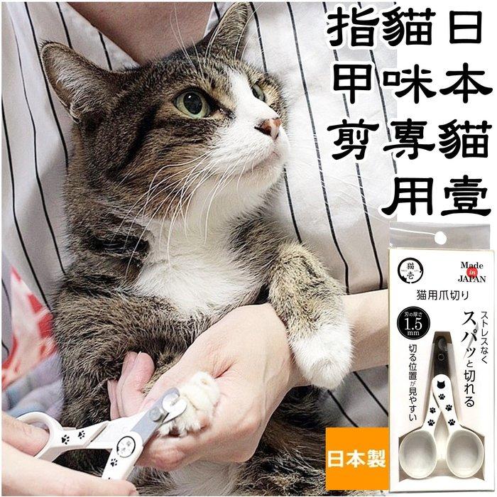【三吉米熊】日本貓壹貓咪專用指甲剪/抗菌彎曲貓指甲剪/美容指甲刀/日本製造~600元