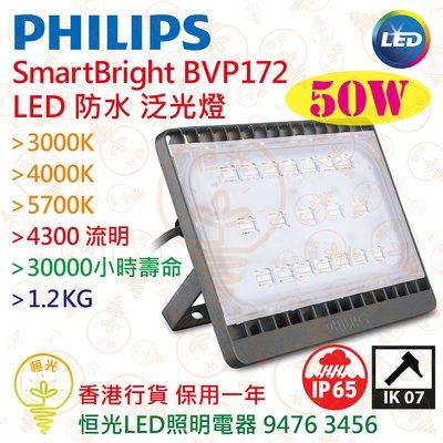 PHILIPS飛利浦 SmartBright LED 防水 泛光燈 BVP172 50W 實店經營 香港行貨 保用一年 買4個 95折