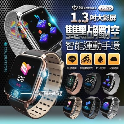 【12號】Y6 Pro 運動智能手環 智能腕錶 智能手錶 彩色TFT螢幕 IP67防水 運動 防丟 來電 健康 無干擾