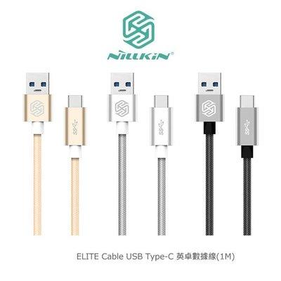 *PHONE寶*NILLKIN ELITE Cable USB Type-C 英卓數據線 1M 充電線 鋁合金材質