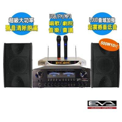 【划算的店】【EVA超好唱震撼大功率500W /500瓦(TX-5)卡拉OK/USB音響組-擴大機+喇叭+麥克風】