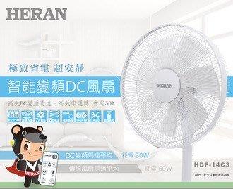【HERAN禾聯】14吋智慧觸控變頻DC風扇(HDF-14C3) 全新現貨 變頻風扇 非國際
