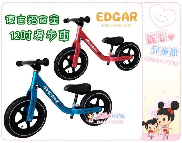 麗嬰兒童玩具館~德國Edgar-復古鋁合金12吋滑步車/平衡車/滑行車