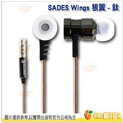 送LED補光燈 賽德斯 SADES Wings 狼翼 SA-609 鈦色 公司貨 入耳式 電競鋁合金耳機 耳塞式