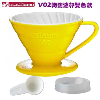 【ROSE 玫瑰咖啡館】Tiamo V02 陶瓷雙色濾杯組-螺旋紋 附量匙 滴水盤 黃色款