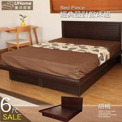 【UHO】經典設計6尺雙人加大 掀床組 (床片+掀床) 輔助安全桿 *運費另計