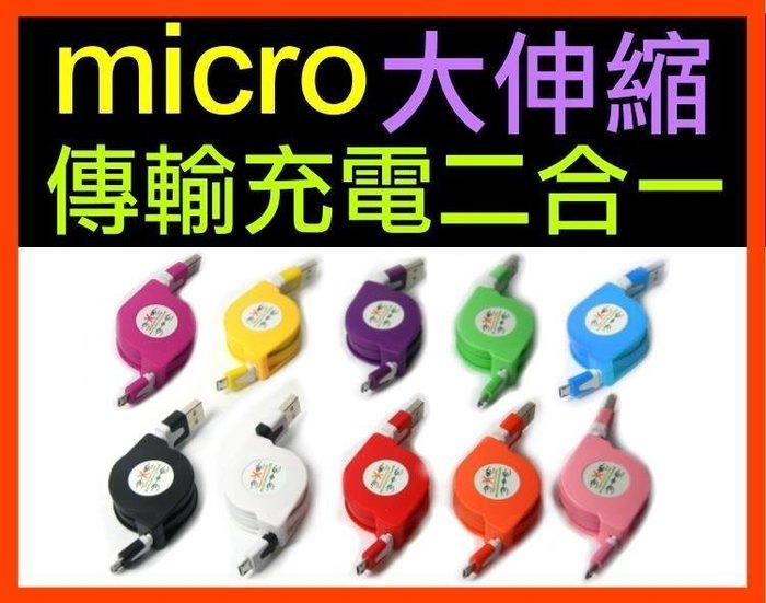 【傻瓜批發】(SS-02)Micro USB 大伸縮線 傳輸充電二合一線 充電線 傳輸線 三星 行動電源 手機 平板電腦