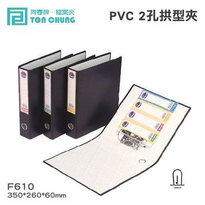【文具箱】辦公必備 同春牌檔案夾 F610 PVC 2孔拱型夾 文書 文件 資料 檔案 收納 環保 整理