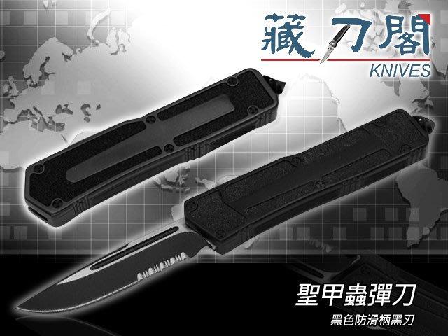 《藏刀閣》聖甲蟲彈簧刀(黑色)