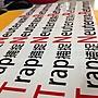 汽車機車貼紙 大圖輸出 各類抽查標籤貼紙 卡點西德電腦割字 反光貼紙割字 反光自黏希得 夜光貼紙
