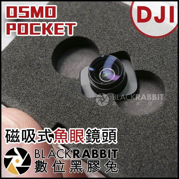 數位黑膠兔【 008 DJI OSMO Pocket 磁吸式 魚眼 鏡頭 】  外接鏡頭 外掛 濾鏡 錄影 另有 微距鏡