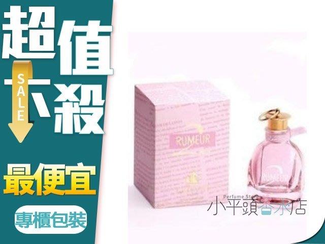 《小平頭香水店》 Lanvin 粉戀玫瑰 Rumeur 2 Rose 淡香精 50ml