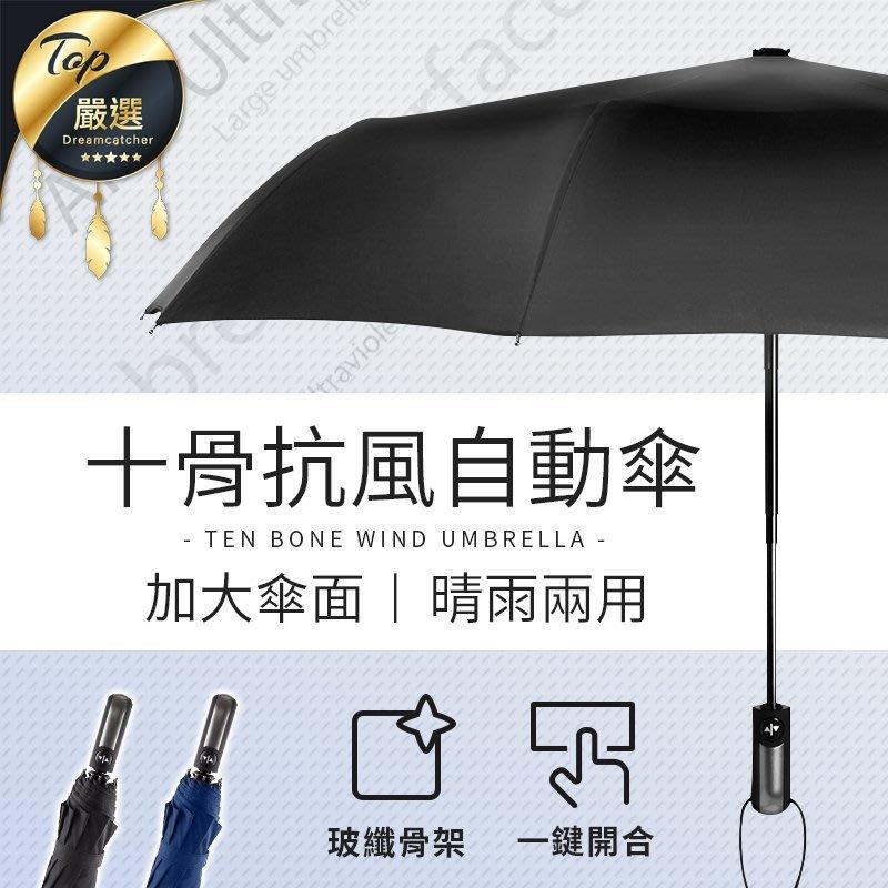 極致十骨抗風摺疊傘 黑膠款 超大傘面自動傘 自動開合開收晴雨傘 抗UV 抗紫外線遮陽防曬加大折疊傘雨傘 【HOR7B1】