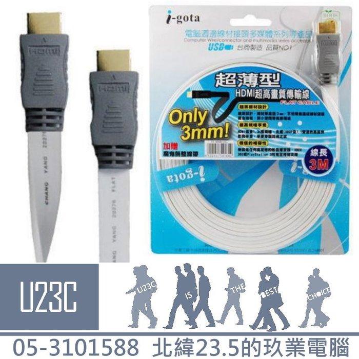 【嘉義U23C 含稅附發票】i-gota FE-HDMI-03G 超薄型HDMI影音傳輸扁線 公對公 3米 螢幕線