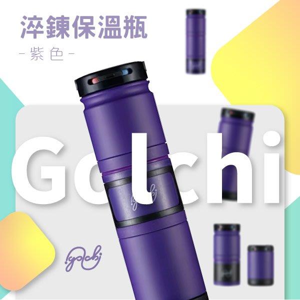 【勁媽媽】✌美國✌ Golchi 淬鍊保溫瓶(紫色) 304不鏽鋼 模組化保溫瓶 水壺 水瓶 隨身瓶 環保瓶