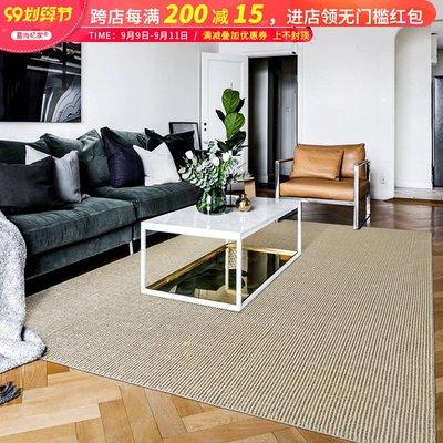 新品上架塞尚北歐原宿風米色劍麻地毯簡約客廳茶幾地墊民宿臥室床前毯定制