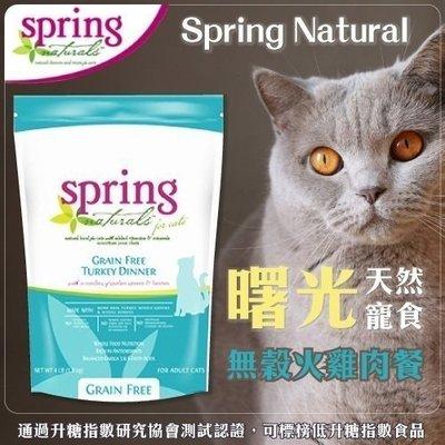 曙光spring《無榖火雞肉餐》天然餐食貓用飼料 貓糧 4磅