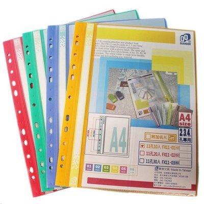 雙德A4 11孔可歸檔商業輕便資料簿 20張入SDFX1102主色板/一本入(定60) 多用孔資料袋 資料夾 文書收納夾