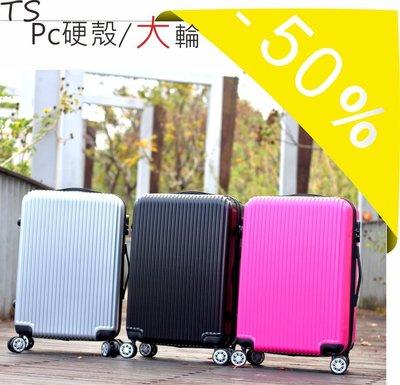行李箱【TS】28吋PC+ABS 超輕大容量 耐撞耐摔 硬殼行李箱 拉桿箱 登機箱限量搶購價1380元