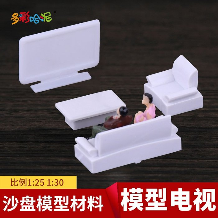 奇奇店-沙盤模型材料 剖面戶型 ABS仿真電器模型 家電液晶電視模型電視機#用心工藝 #愛生活 #愛手工