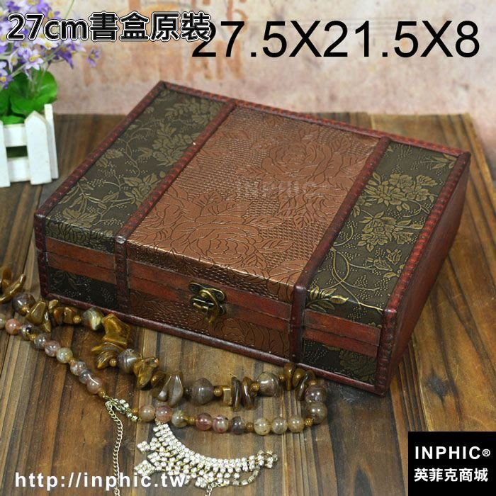 INPHIC-精緻仿古木盒復古小盒子桌面收納盒家居擺設拍攝道具帶鎖禮物包裝-27cm書盒原裝_S2787C